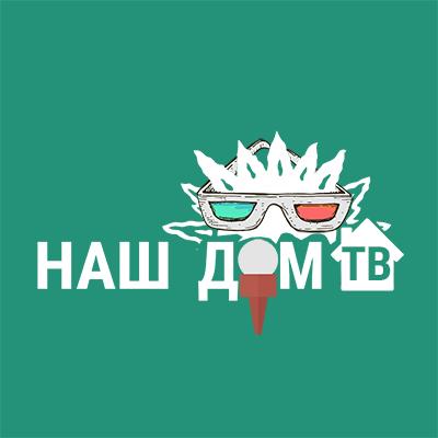 НАШ ДОМ ТВ